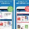 情報工場が、書籍要約アプリ「Quickreads」をリリース