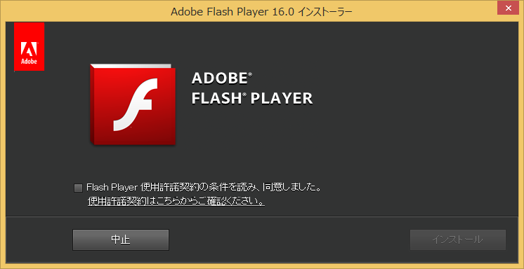 Adobe Flash Player 16_001