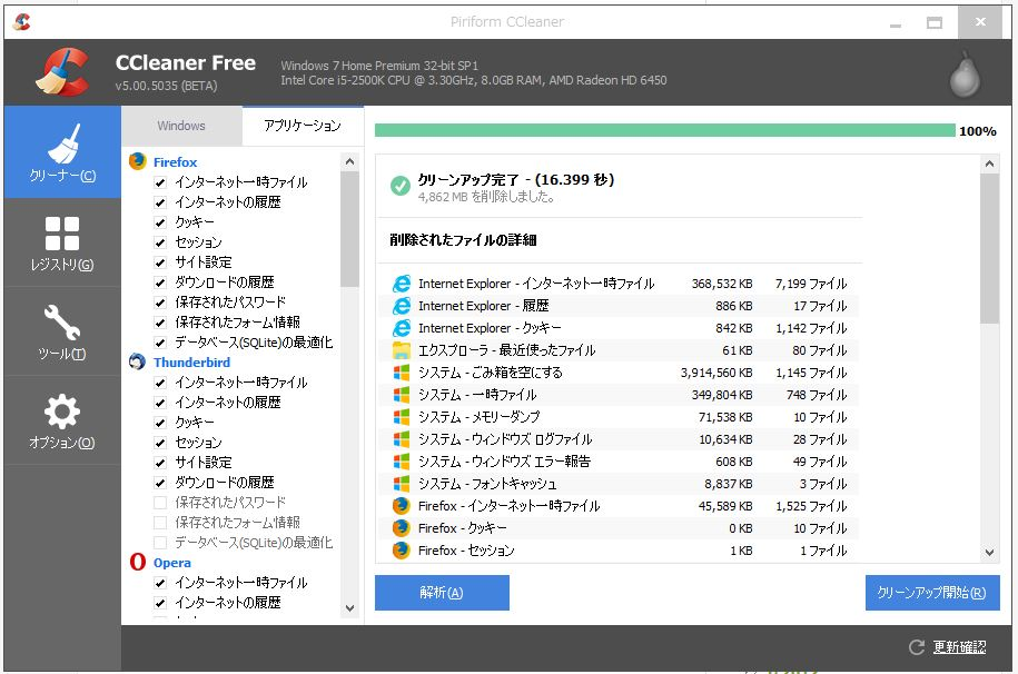 CCleaner50_003