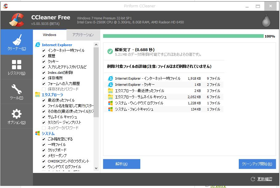 CCleaner50_004