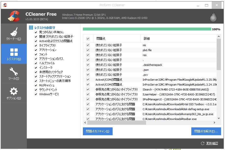 CCleaner50_005