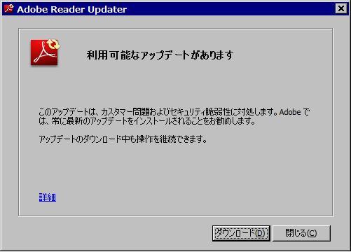adobe_reader_upd_ad_001