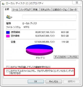 c_drive_propa_index_001