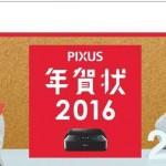 無料で年賀状が作れるプリンターメーカー3社のサイト