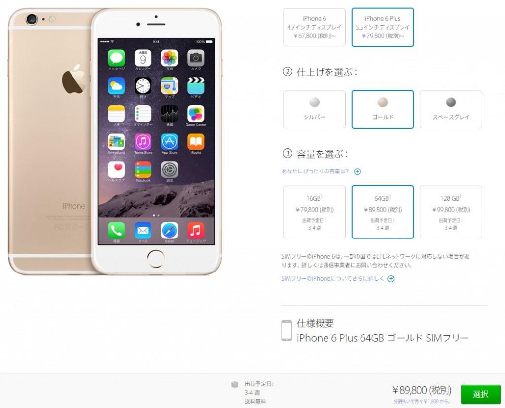 今度、iPhoneを買う時は、Appleストアで販売しているSIMフリーの「iPhone 7」にしようかな?