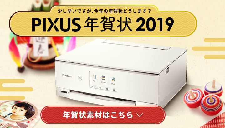PIXUS年賀状2019
