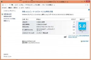 win8_pafo_inf_tool_201