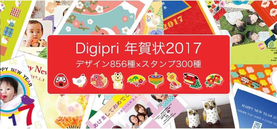 digipri_2017_001