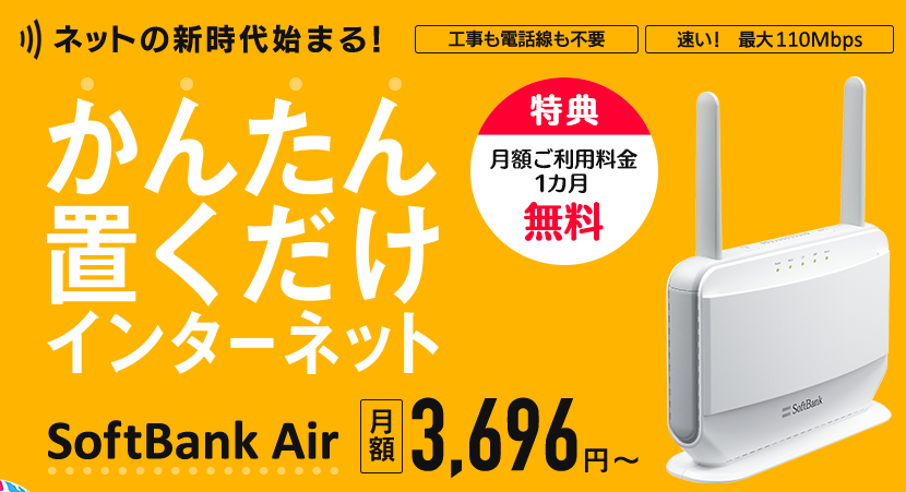 SoftBank_Air_001