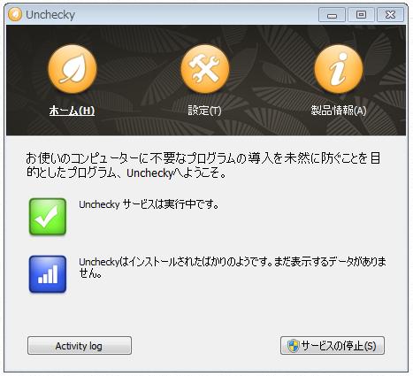 アプリケーションのインストール時に、余計なソフトのインストールを防いでくれる「Unchecky」