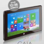 Windows8、8.1タブレットの重いを解消して、高速化して使うには