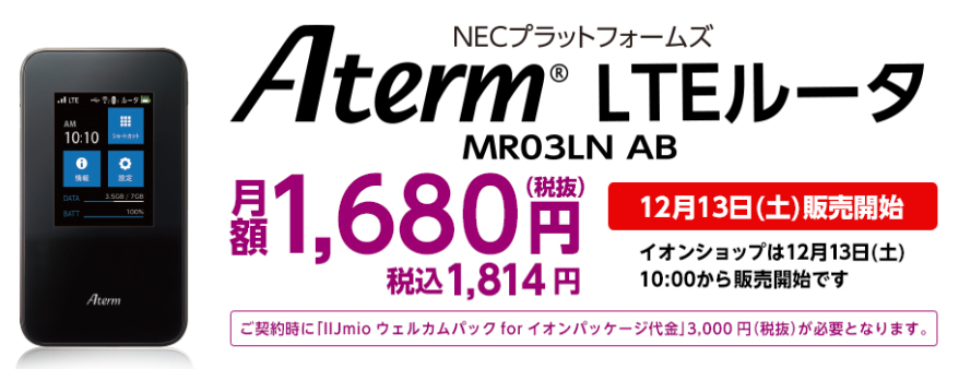 ion_MR03LN_AB_002