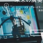 「しくみデザイン」が、体を動かすと楽器を演奏できるアプリ「KAGURA」を公開