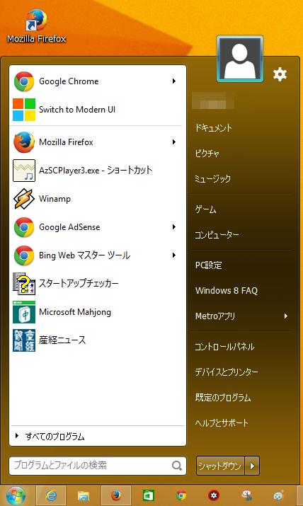 start_menu8_2_00011