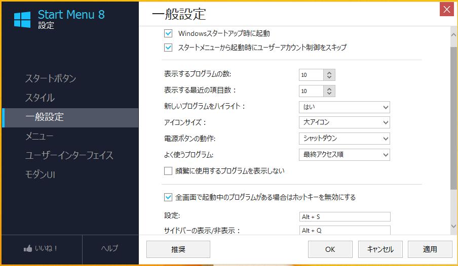 start_menu8_2_004