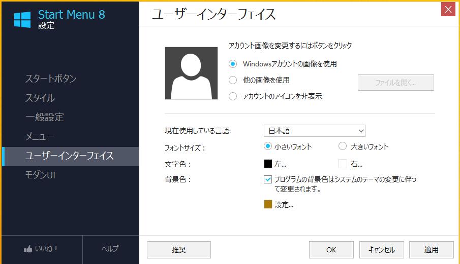 start_menu8_2_006