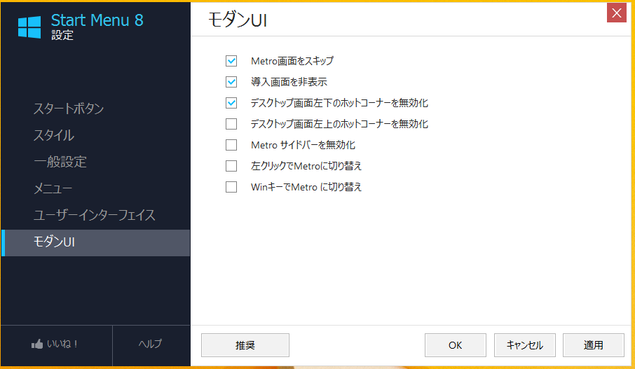 start_menu8_2_007
