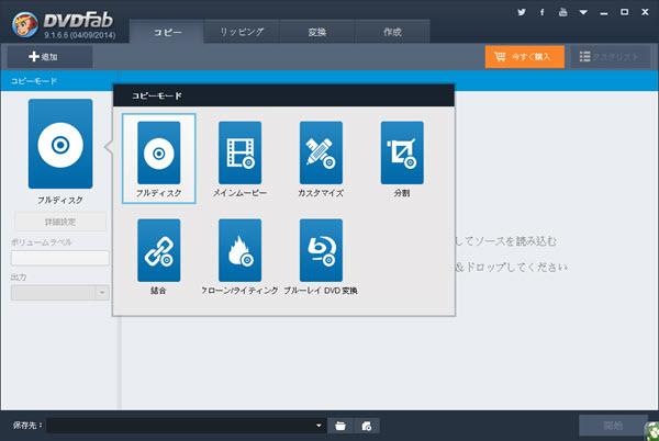 DVDFab9_001