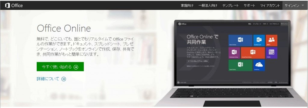 Office Online (OneDrive経由)