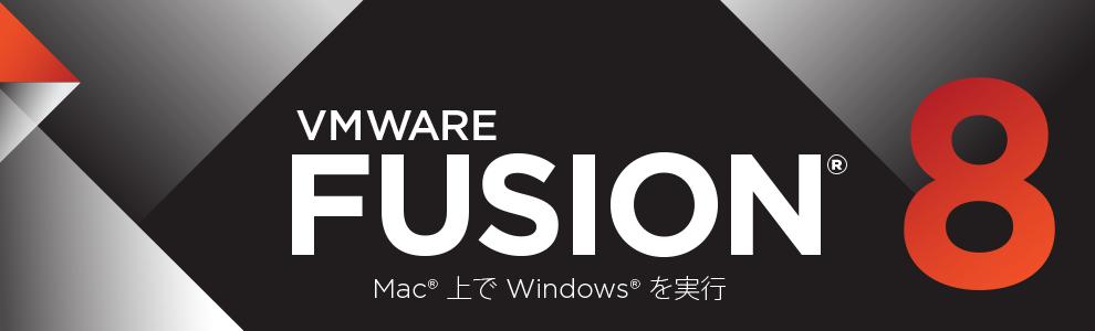 VMware_Fusion8_001