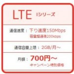 パナソニックの通信サービス「Wonderlink」も個人向け格安SIMに参入して、3月までの期間限定で2GBのプランが月額960円から700円に