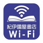 第5回 公衆無線LAN(WiFi)サービスについて