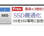 Windowsの起動ディスクに、SSDを使用しているユーザー向けに、ドライブ設定ソフト「SSD最適化設定」の最新版Ver2.1をリリース