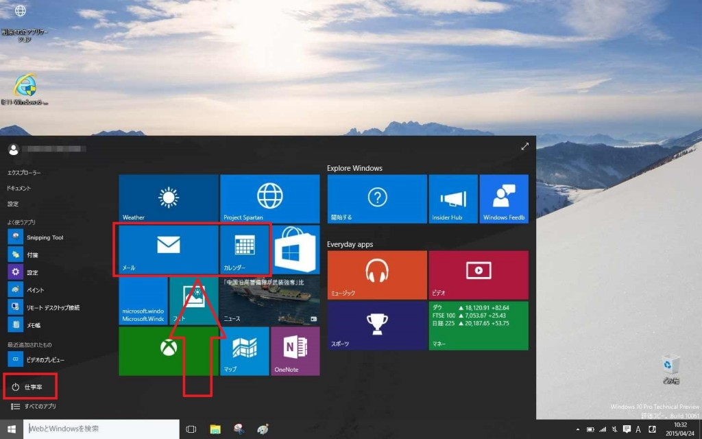 Microsoft社が、「Windows 10 Technical Preview」の最新ビルド「Build ...