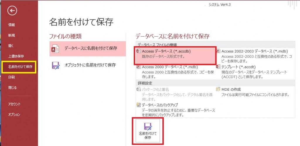 Access2000_2013_001