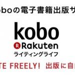 楽天が、電子書籍の無料出版サービス「楽天Koboライティングライフ」を正式に開始