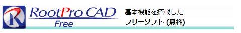 rootpro cad 9 free 使い方