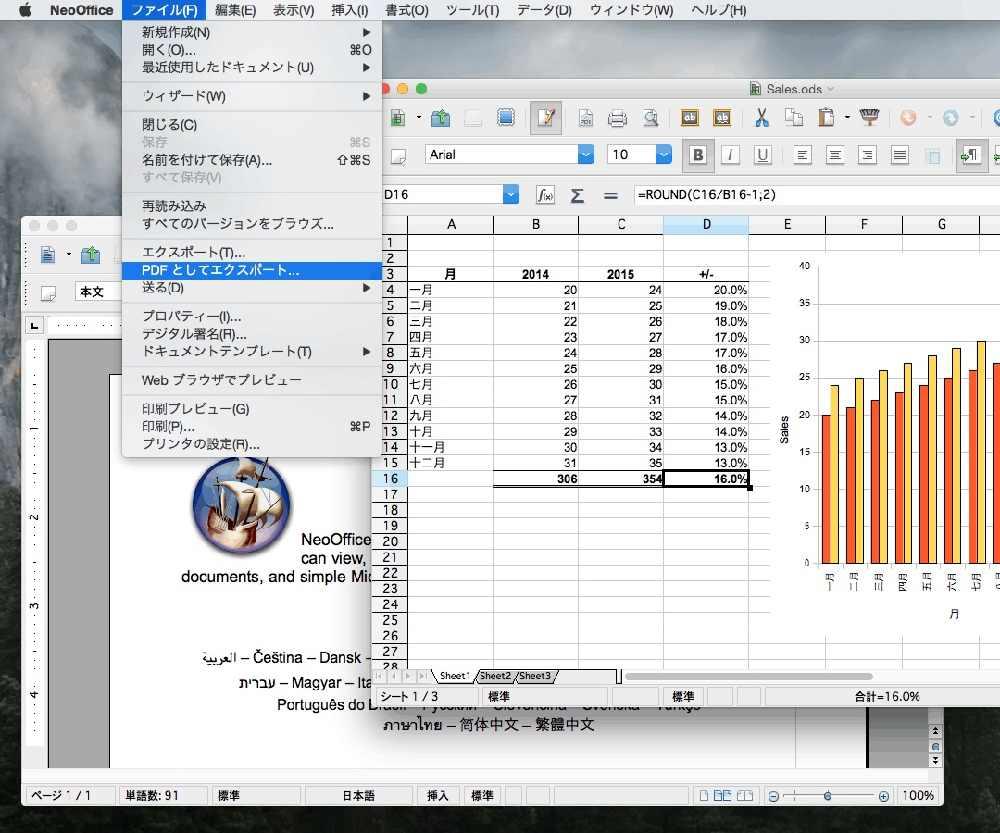 NeoOffice_201503_001