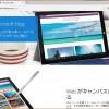 Microsoft社が、「Microsoft Edge」を正式搭載した「Windows 10 Insider Preview」の最新ビルド「Build 10158」を公開