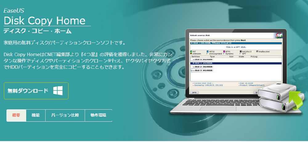 easeus_disk_copy_001