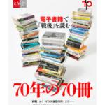 文藝春秋が、「電子書籍で『戦後』を読む 70年の70冊」キャンペーンを開始