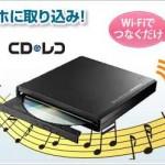 アイ・オー・データが、パソコンを使わずに、スマートフォンに音楽CDの楽曲を取込み可能なCDドライブ「CDレコ」シリーズの第2弾、「CDレコ Wi-Fi」を発売