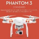 DJIが、ドローン「Phantom」シリーズのエントリーモデル「Phantom 3 Standard」を8月下旬に発売すると発表