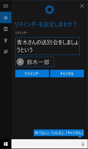 cortanaA_003