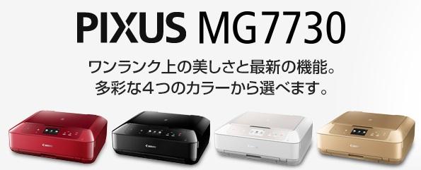 pixus_mg7730_001