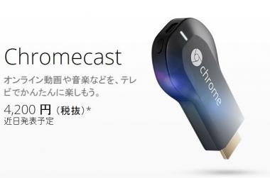 Chromecast_201405_001