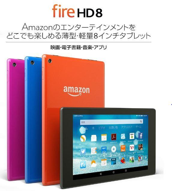 Fire_HD_8_001