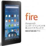 Amazonが、8,980円の7型タブレット「Fire」を発売開始しました。