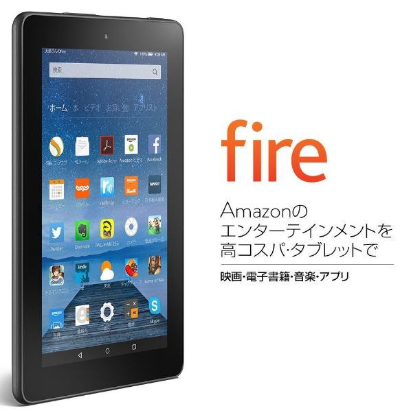 amazon_Fire_001
