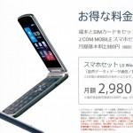 J:COMが、MVNOサービス「J:COM MOBILE」の発表と日本初上陸の「LG Wine Smart」を独占提供を開始。