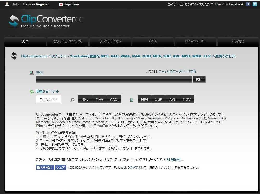 ClipConverter_001