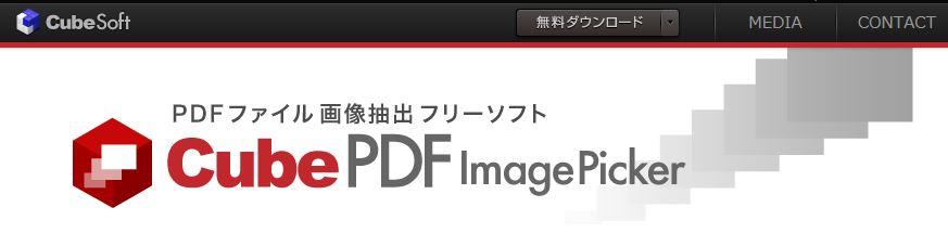 CubePDF_ImagePicker_001