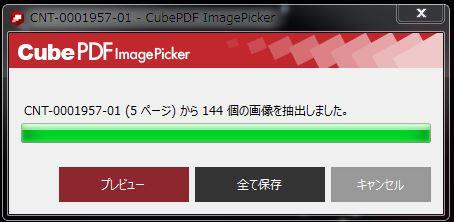 CubePDF_ImagePicker_003