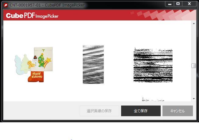 CubePDF_ImagePicker_004