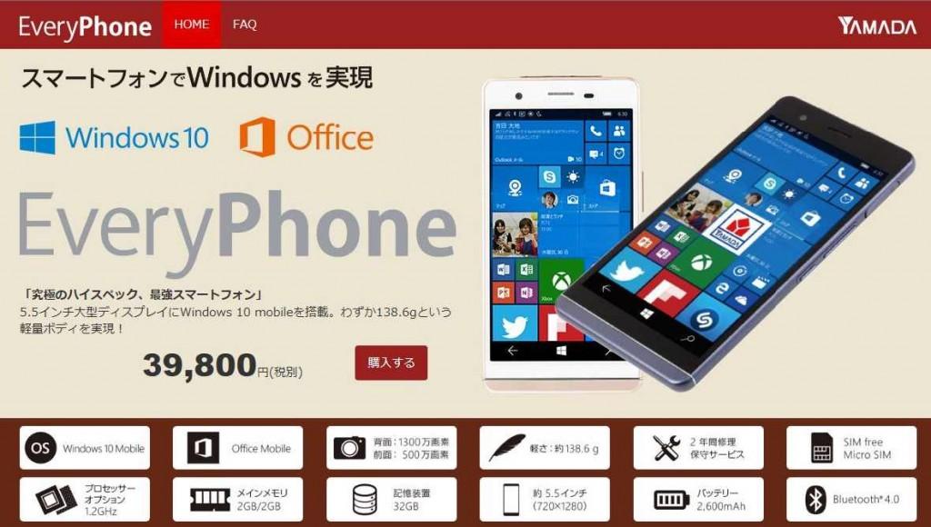 EveryPhone_001