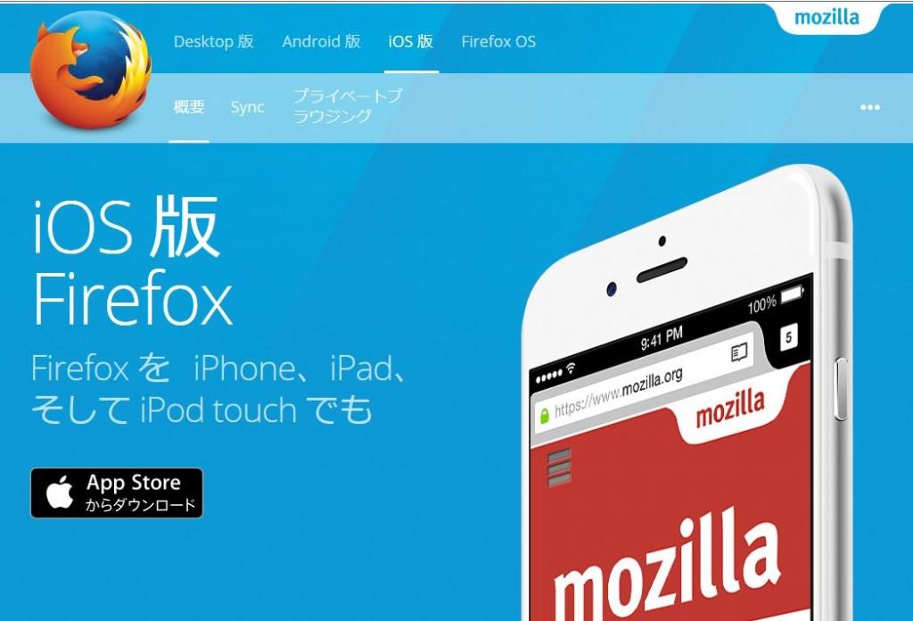 Firefox_ios_001